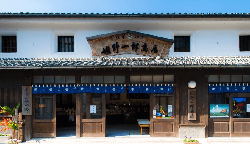 姫野一郎商店