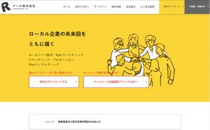 アール_Webサイト_TOP