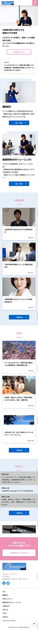 Webマーケティング_制作実績_アヌエヌエ_3