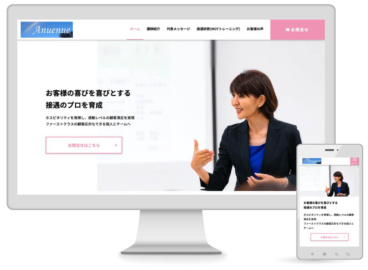 Webマーケティング_制作実績_アヌエヌエ_1