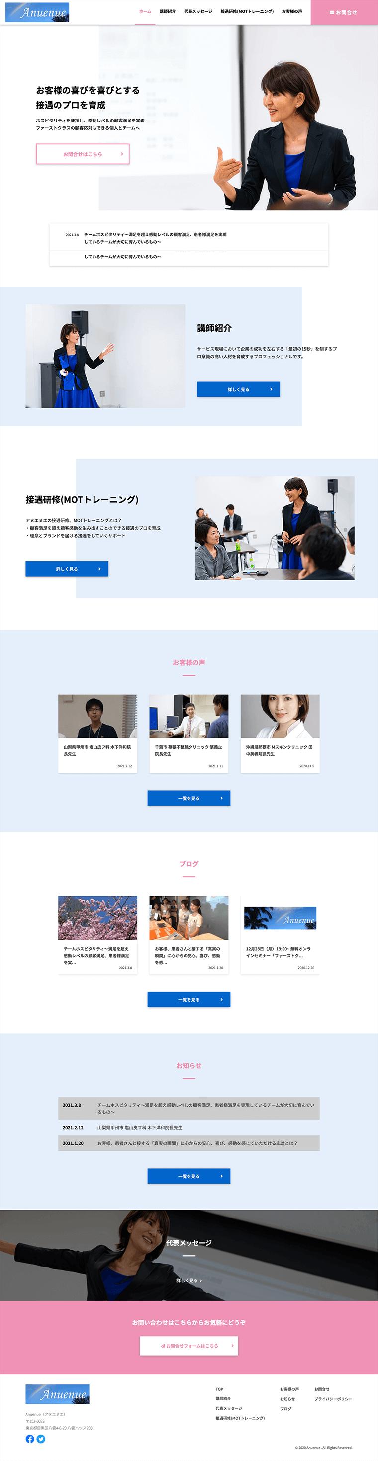 Webマーケティング_制作実績_アヌエヌエ_2