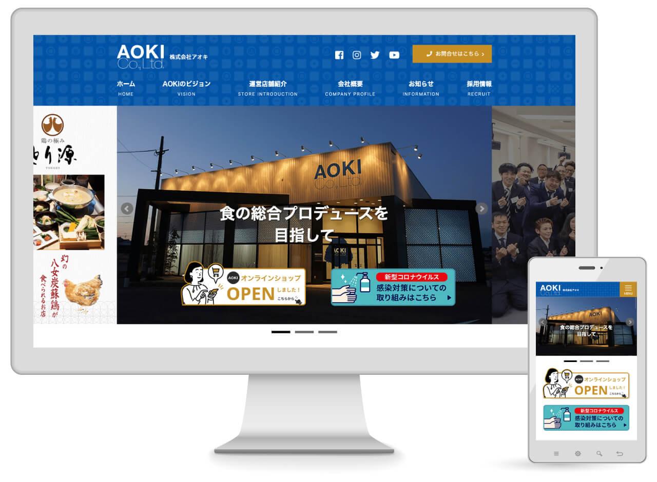 Webマーケティング_制作実績_株式会社AOKI_1