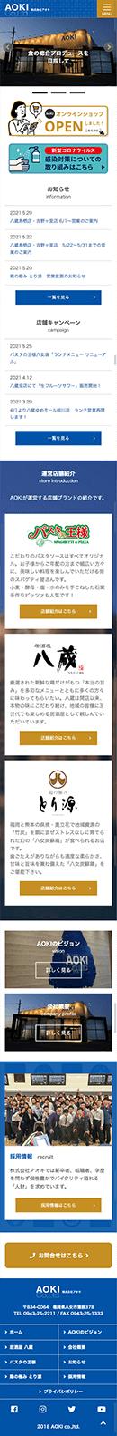 Webマーケティング_制作実績_株式会社AOKI_3