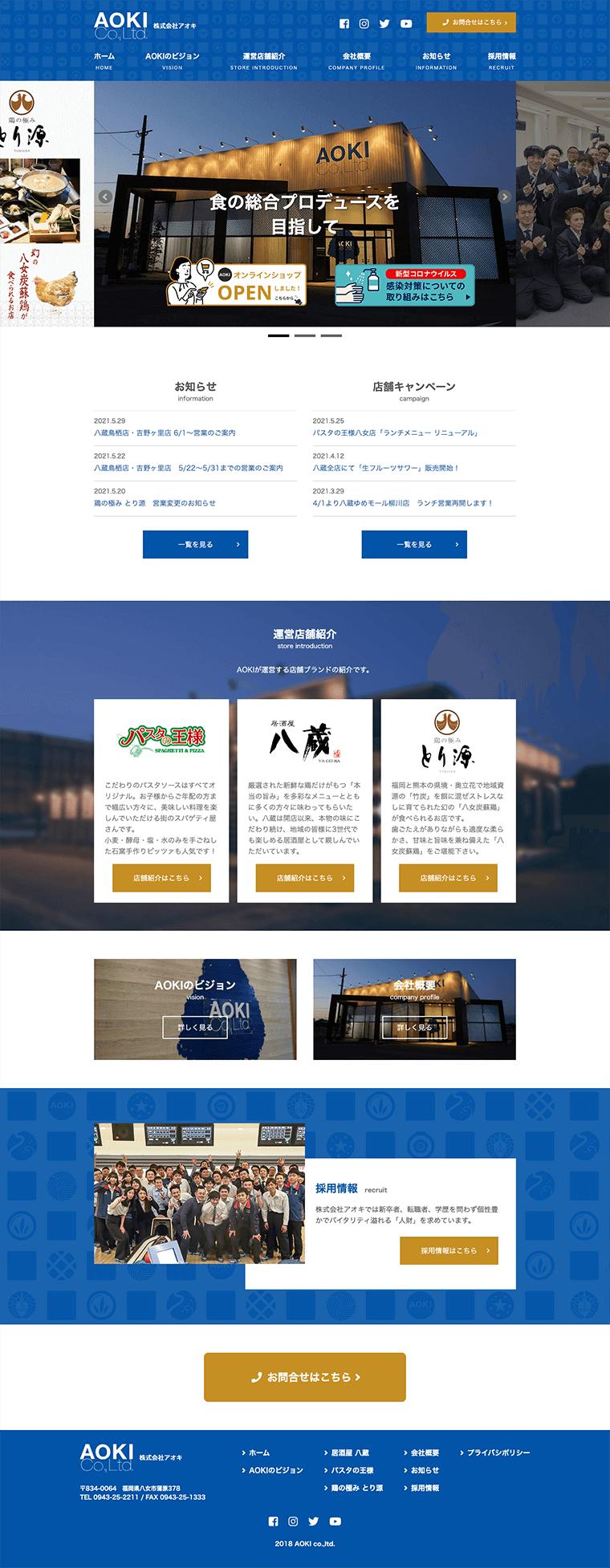 Webマーケティング_制作実績_株式会社AOKI_2