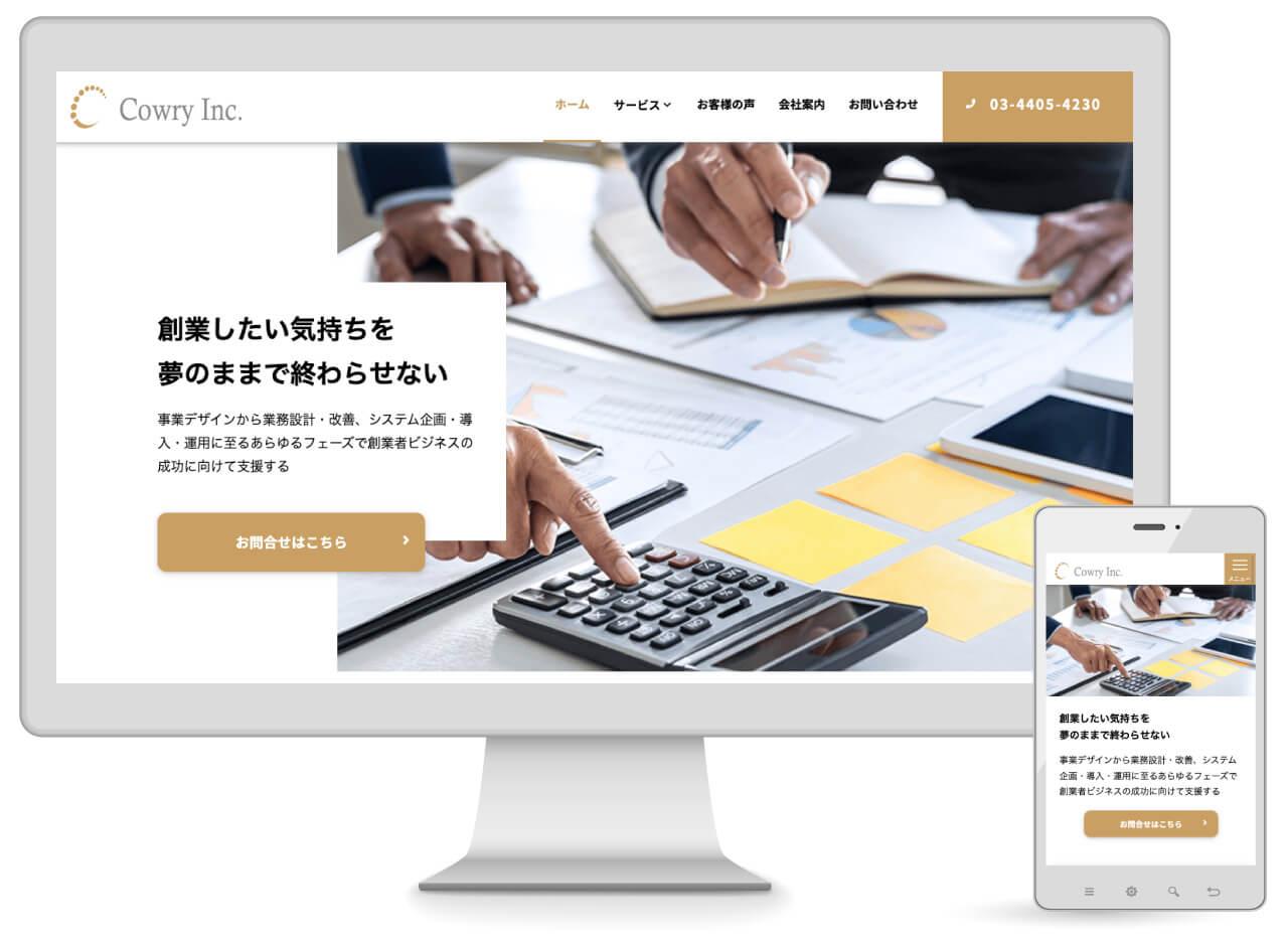 Webマーケティング_制作実績_株式会社カウリ_1