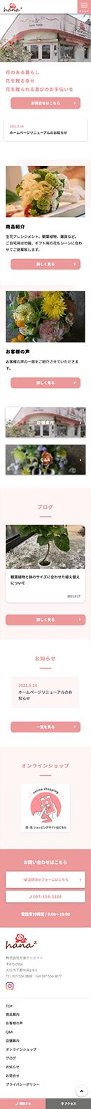 Webマーケティング_制作実績_株式会社 花音クリエイト_3