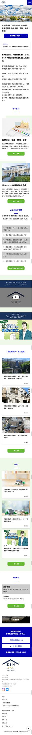 Webマーケティング_制作実績_株式会社 善_3