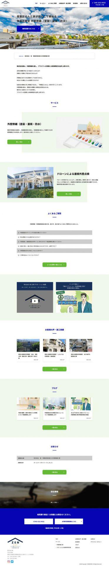 Webマーケティング_制作実績_株式会社 善_2