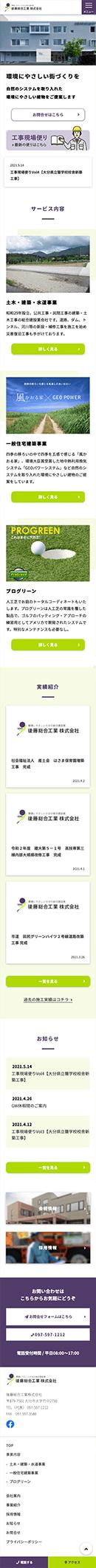 Webマーケティング_制作実績_後藤総合工業 株式会社_3