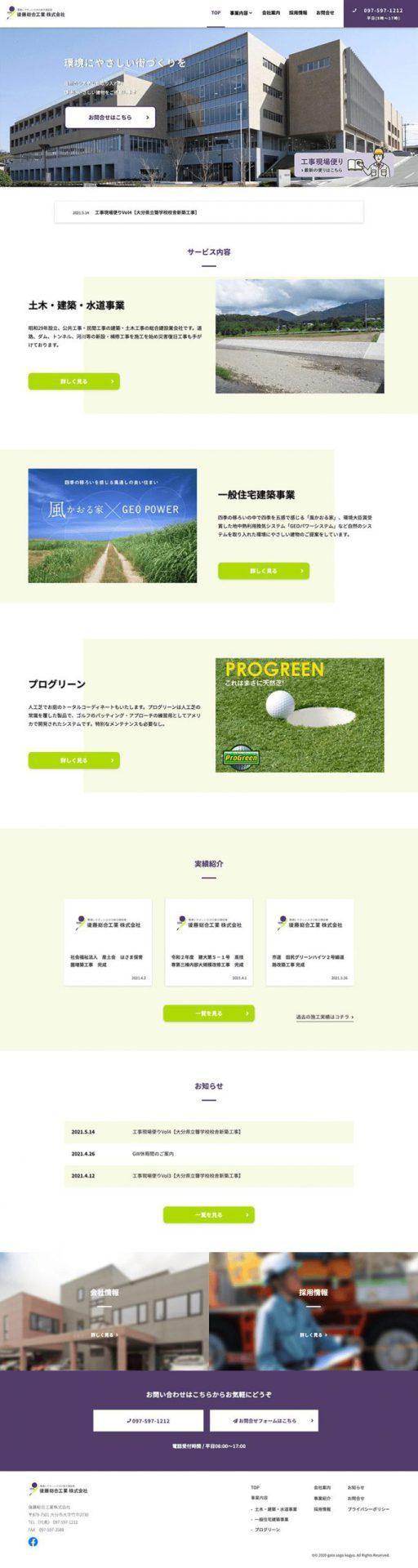 Webマーケティング_制作実績_後藤総合工業 株式会社_2