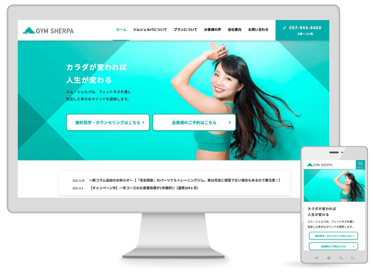 Webマーケティング_制作実績_ジム・シェルパ_1