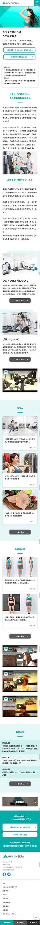 Webマーケティング_制作実績_ジム・シェルパ_3