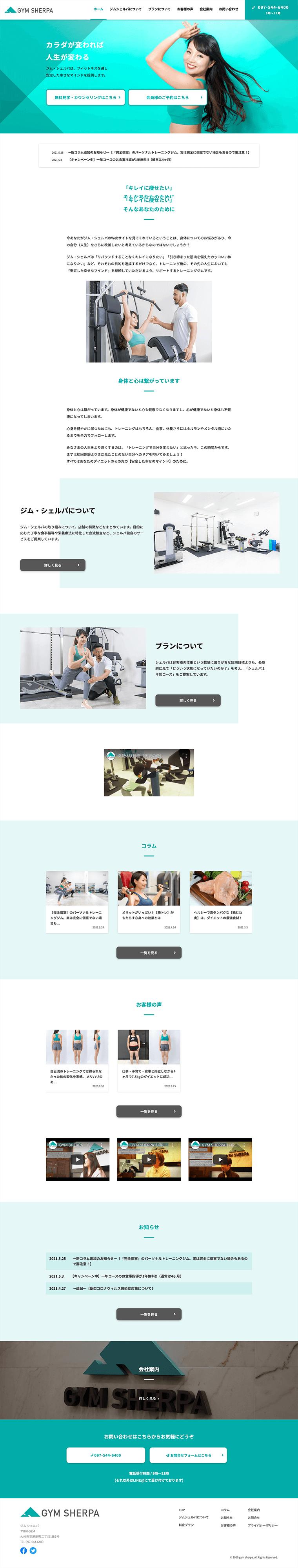 Webマーケティング_制作実績_ジム・シェルパ_2
