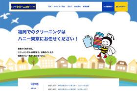 Webマーケティング_制作実績_有限会社ナカムラ_ハニー東京_4