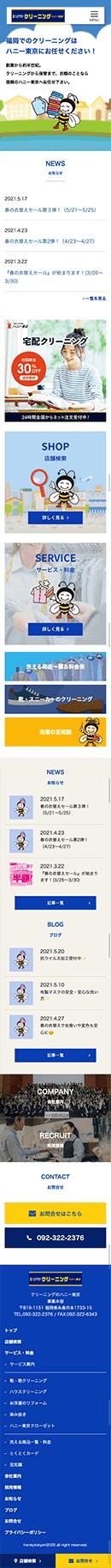 Webマーケティング_制作実績_有限会社ナカムラ_ハニー東京_3