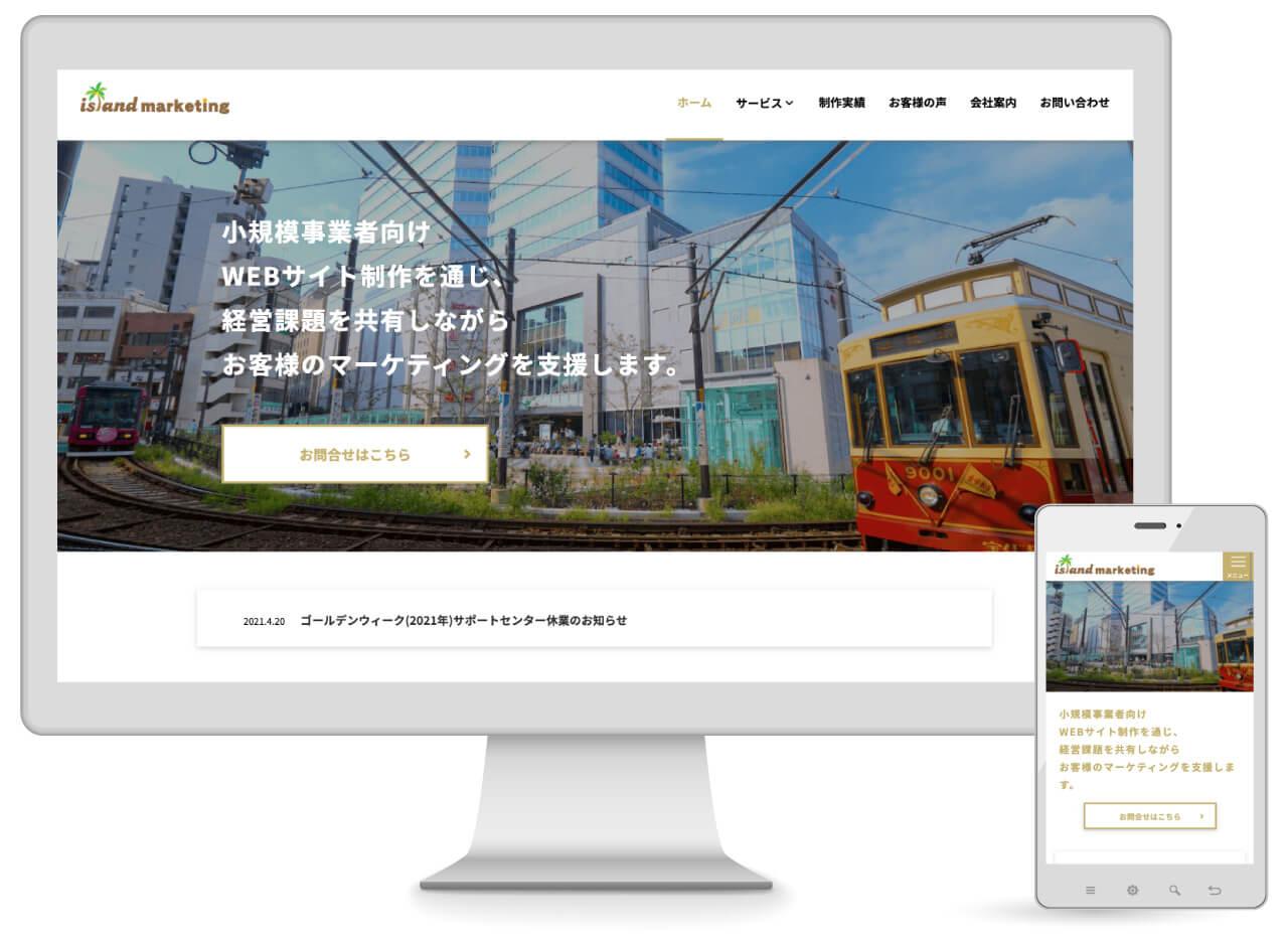 Webマーケティング_制作実績_株式会社アイランドマーケティング_1