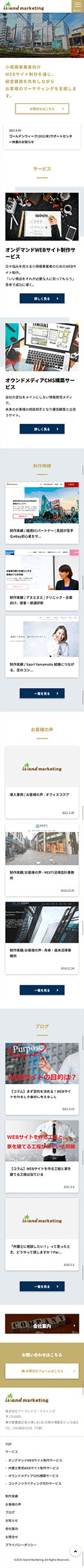 Webマーケティング_制作実績_株式会社アイランドマーケティング_3