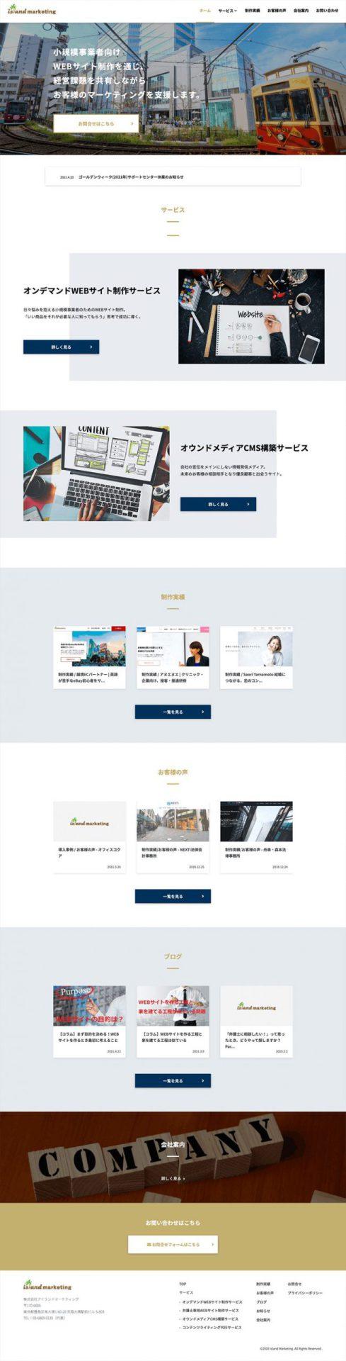 Webマーケティング_制作実績_株式会社アイランドマーケティング_2
