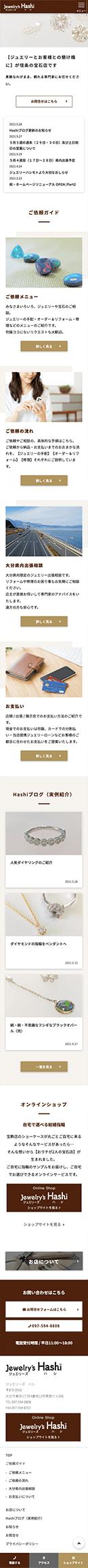 Webマーケティング_制作実績_ジュエリーズ Hashi_3