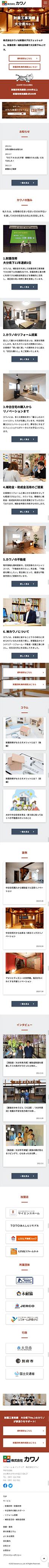 Webマーケティング_制作実績_株式会社カワノ_3