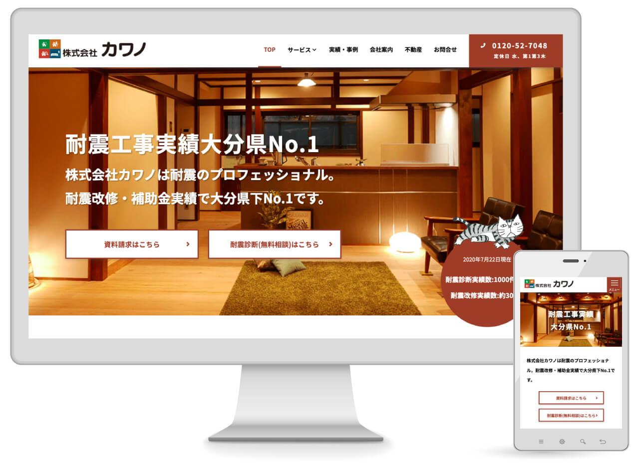 Webマーケティング_制作実績_株式会社カワノ_1