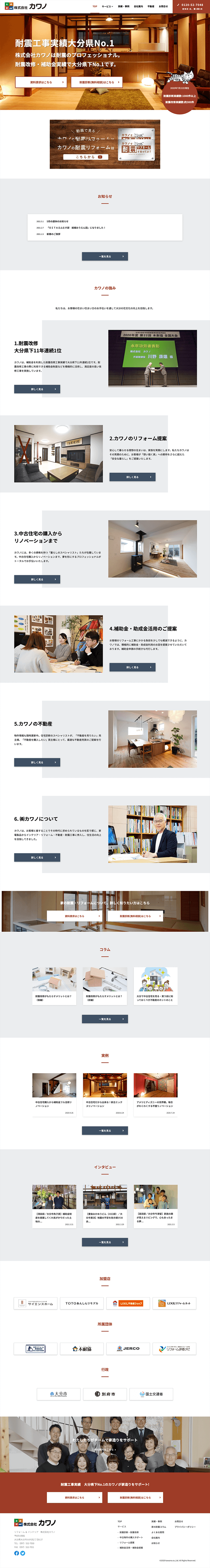 Webマーケティング_制作実績_株式会社カワノ_2