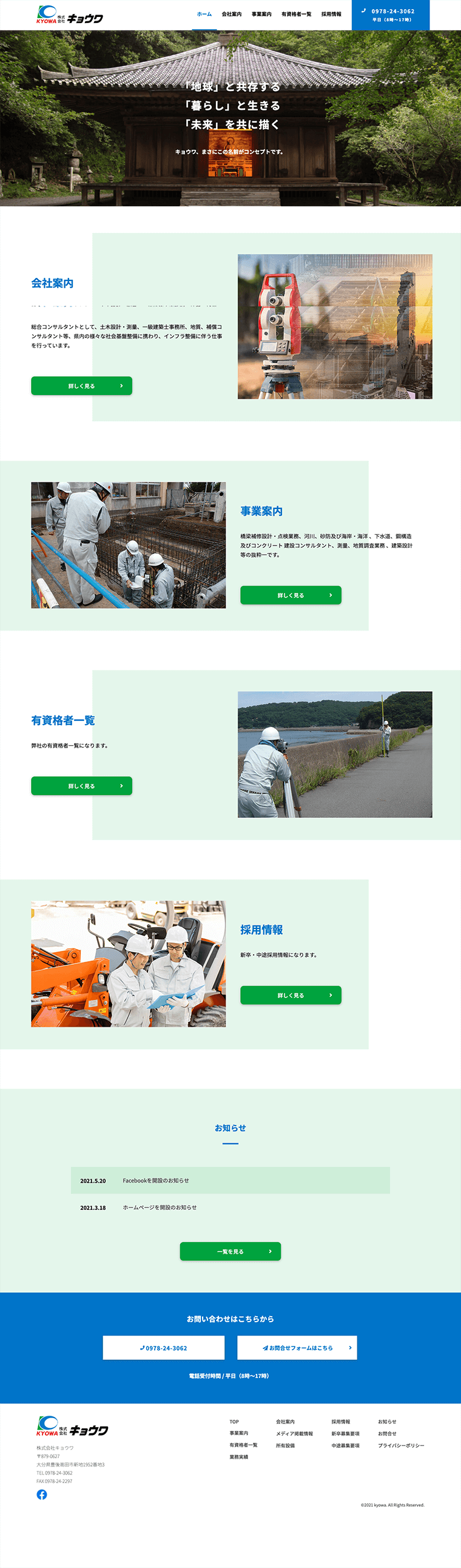 Webマーケティング_制作実績_株式会社 キョウワ_2