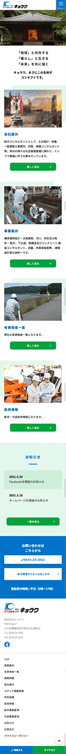 Webマーケティング_制作実績_株式会社 キョウワ_3