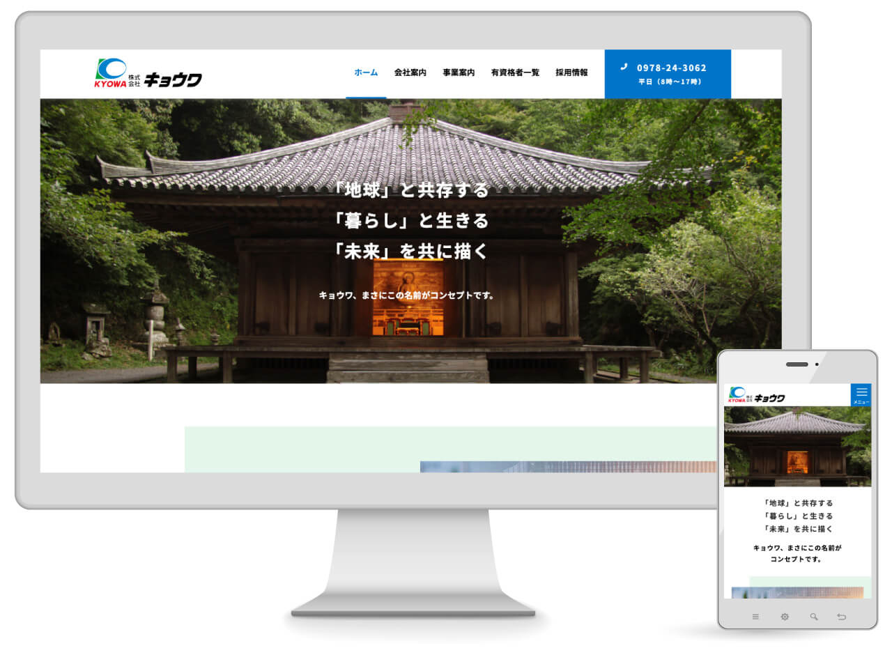 Webマーケティング_制作実績_株式会社 キョウワ_1