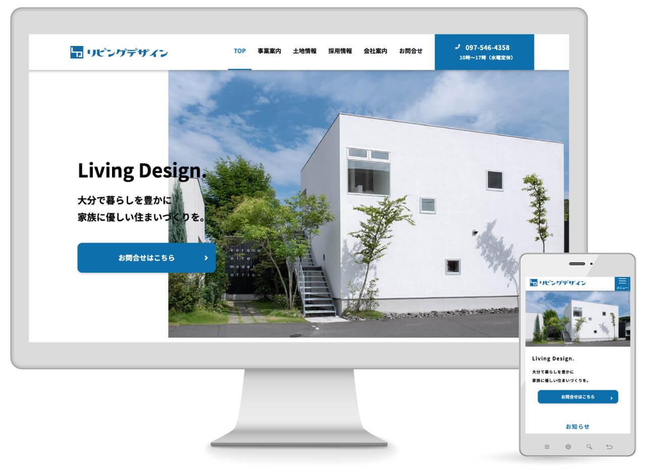 Webマーケティング_制作実績_株式会社 リビングデザイン_1