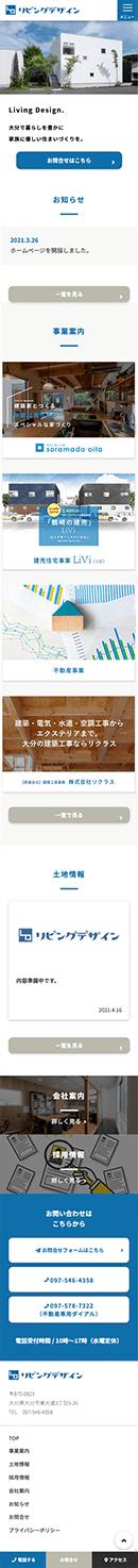 Webマーケティング_制作実績_株式会社 リビングデザイン_3