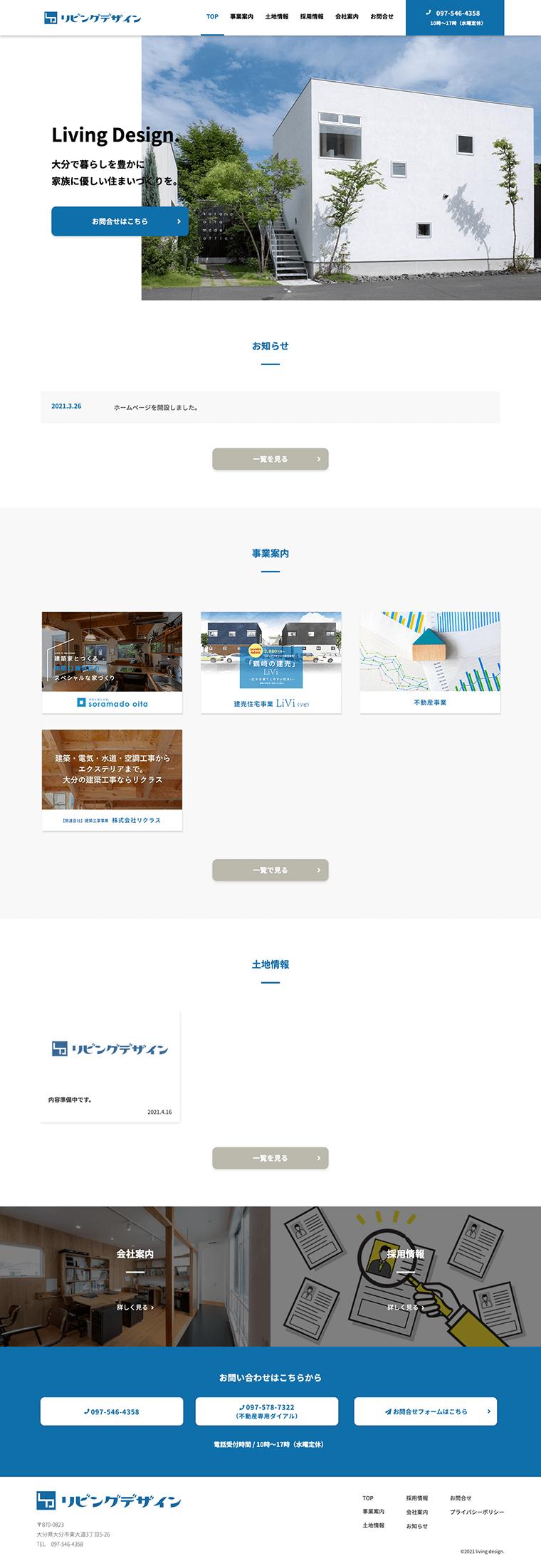 Webマーケティング_制作実績_株式会社 リビングデザイン_2