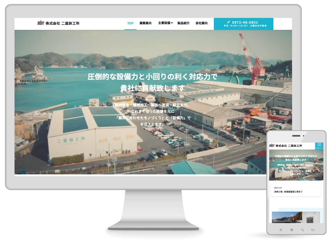 Webマーケティング_制作実績_株式会社 二豊鉃工所_1