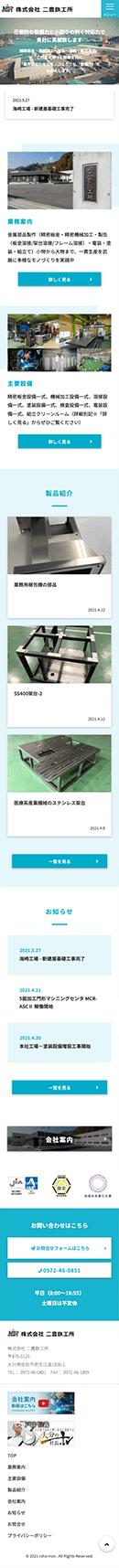 Webマーケティング_制作実績_株式会社 二豊鉃工所_3