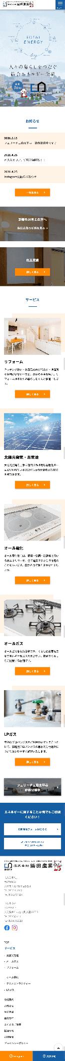 Webマーケティング_制作実績_株式会社柴田産業_3