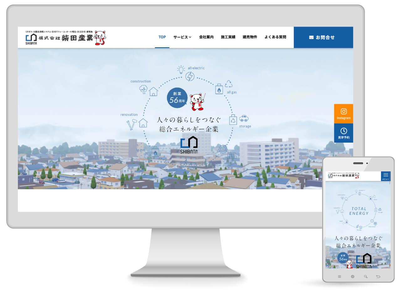 Webマーケティング_制作実績_株式会社柴田産業_1
