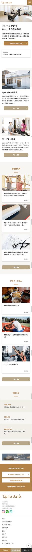 Webマーケティング_制作実績_Up to date_3