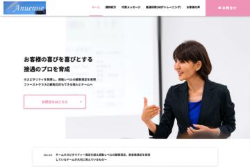 Webマーケティング_制作実績_アヌエヌエ_4