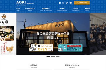 Webマーケティング_制作実績_株式会社AOKI_4