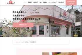 Webマーケティング_制作実績_株式会社 花音クリエイト_4