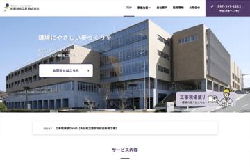 Webマーケティング_制作実績_後藤総合工業 株式会社_4