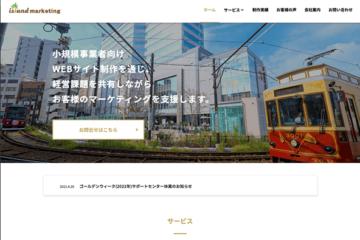 Webマーケティング_制作実績_株式会社アイランドマーケティング_4