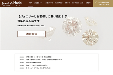 Webマーケティング_制作実績_ジュエリーズ Hashi_4