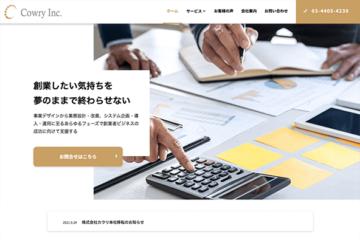 Webマーケティング_制作実績_株式会社カウリ_4