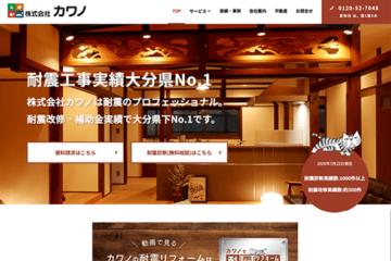 Webマーケティング_制作実績_株式会社カワノ_4