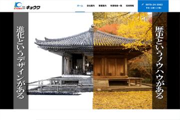 Webマーケティング_制作実績_株式会社 キョウワ_4