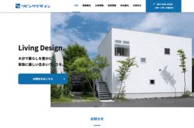 Webマーケティング_制作実績_株式会社 リビングデザイン_4