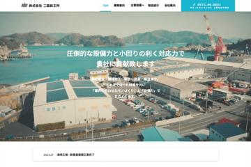 Webマーケティング_制作実績_株式会社 二豊鉃工所_4