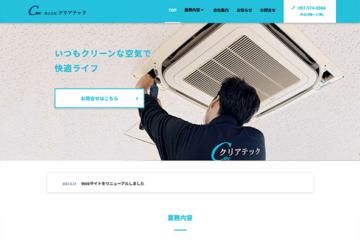 Webマーケティング_制作実績_株式会社 クリアテック_4