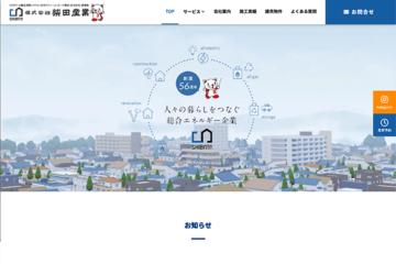 Webマーケティング_制作実績_株式会社柴田産業_4